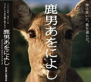 鹿男あをによし オリジナルサウンドトラック