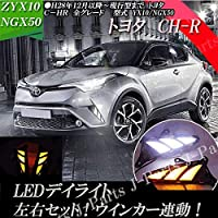 トヨタ CH-R CHR ZYX10 NGX50系 フロントウィンカー連動 ホワイト&アンバーオレンジ 3段ブロックチューブタイプLEDデイライト左右