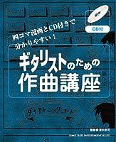 ギタリストのための作曲講座(CD付)