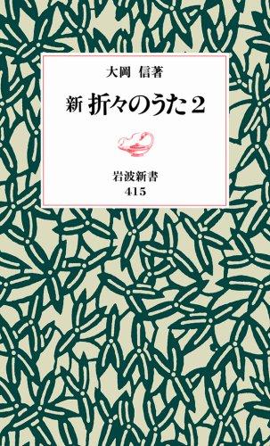 新 折々のうた〈2〉 (岩波新書)の詳細を見る