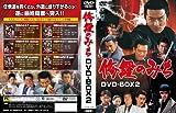 修羅のみち DVD-BOX2
