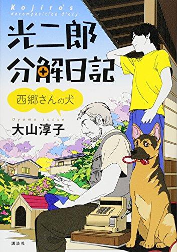 光二郎分解日記 西郷さんの犬の詳細を見る