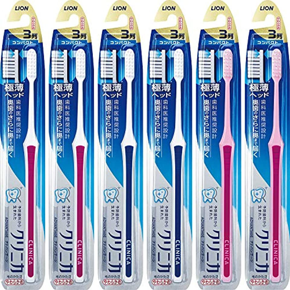 色オーナーバイアスライオン クリニカアドバンテージハブラシ3列 コンパクト やわらかめ 6本パック