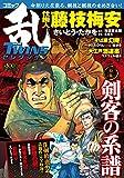 コミック乱ツインズセレクション 剣客の系譜 (SPコミックス SPポケットワイド)