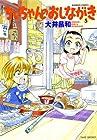 ちぃちゃんのおしながき 第5巻