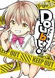 Doubt!(3) (電撃コミックス)