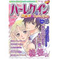 ハーレクイン 漫画家セレクション vol.43 (ハーレクインコミックス)