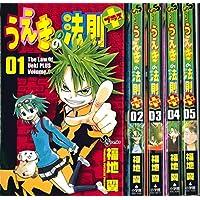 うえきの法則+(プラス) コミック 全5巻完結セット (少年サンデーコミックス)