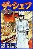 ザ・シェフ 29巻