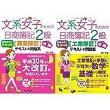 文系女子のための日商簿記2級 2冊セット