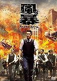 風暴 ファイヤー・ストーム[DVD]