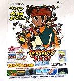 「イナズマイレブン123 円堂守伝説 ポスター 3006」の画像