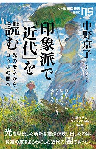 印象派で「近代」を読む 光のモネから、ゴッホの闇へ (NHK出版新書)の詳細を見る