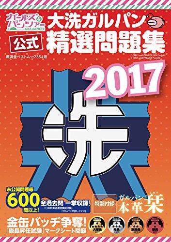 大洗ガルパン精選問題集 (廣済堂ベストムック)