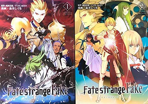 Fate/strange Fake コミック 1-2巻セット