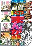 ポケモンBW(ブラック・ホワイト) 爆笑4コマまんが全集 (コロタン文庫 216)