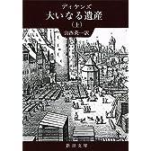 大いなる遺産 (上巻) (新潮文庫)