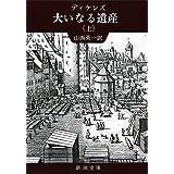 大いなる遺産(上) (新潮文庫)