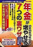 わかさ夢MOOK47 年金 (WAKASA PUB)