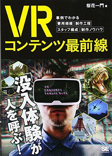VRコンテンツ最前線 事例でわかる費用規模・制作工程・スタッフ構成・制作ノウハウの詳細を見る