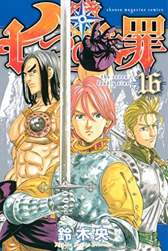 七つの大罪(16) (週刊少年マガジンコミックス)