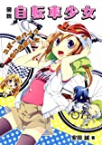 図説 自転車少女 ―スポーツバイクはじめました― (一般書籍)