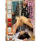 媚薬浣腸痴漢3 2穴挿入中出しSP [DVD]
