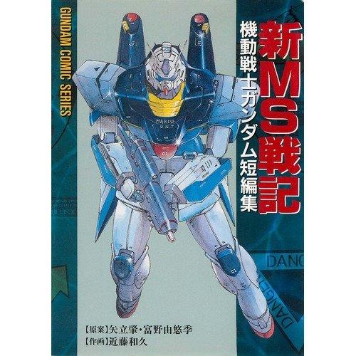 新MS戦記 機動戦士ガンダム短編集 (電撃コミックス)の詳細を見る