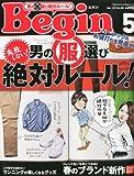 Begin (ビギン) 2012年 05月号 [雑誌]