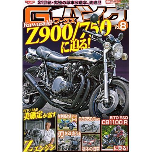 G-WORKS バイク Vol.8 (SANーEI MOOK)