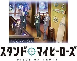 スタンドマイヒーローズ PIECE OF TRUTH 第2巻(完全数量限定生産) [DVD]