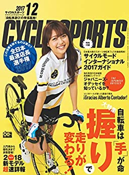 [CYCLE SPORTS編集部]のCYCLE SPORTS (サイクルスポーツ) 2017年 12月号 [雑誌]