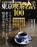 東京喫茶名店100―大人がゆったり時を過ごせる名喫茶へ