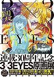 3×3EYES 鬼籍の闇の契約者(2) (ヤンマガKCスペシャル) 画像