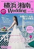 【横浜湘南WeddingNo.21】横浜湘南ウエディング (生活シリーズ)