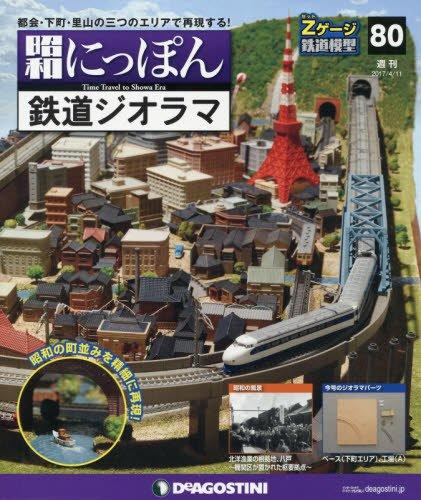 昭和にっぽん鉄道ジオラマ全国版(80) 2017年 4/11 号 [雑誌]