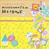mizutamaさんの紙モノBOOK (玄光社MOOK)