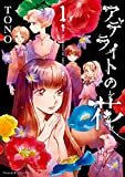 アデライトの花(1) (Nemuki+コミックス)
