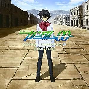 機動戦士ガンダムOO ORIGINAL SOUND TRACK 1