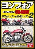 ヨンフォア(HONDA CB400F)カフェレーサー&街道レーサー2 ヨンフォアミー...[DVD]
