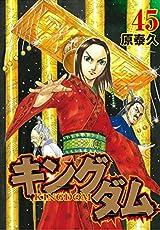 キングダム 45 (ヤングジャンプコミックス)