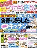 すてきな奥さん 2008年 10月号 [雑誌] 画像