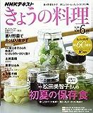 NHKきょうの料理 2017年6月号