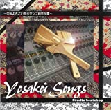 Yosakoi Songs~全国よさこい祭りダンス曲作品集~