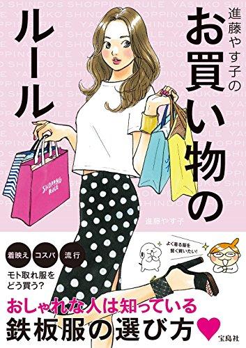 進藤やす子のお買い物のルールの詳細を見る
