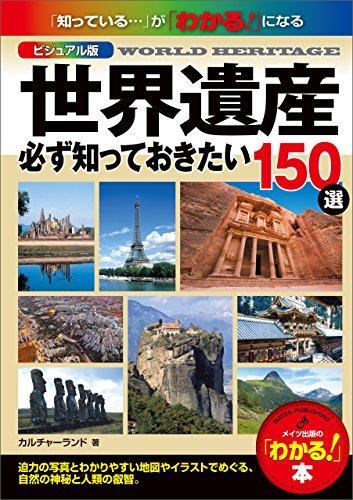 ビジュアル版 世界遺産 必ず知っておきたい150選 わかる本