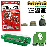 [タキイ 野菜タネ]春まき種の苗つくりセット:トマト:中玉トマト フルティカ