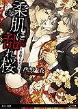 【試し読み増量版】柔肌に乱れ桜 (LiLiK文庫)