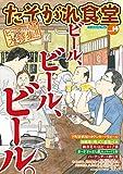 たそがれ食堂 vol.14 (バーズコミックス プラス)