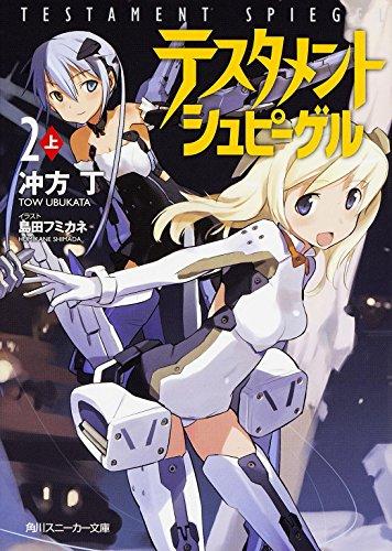 テスタメントシュピーゲル (2) (上) (角川スニーカー文庫)の詳細を見る